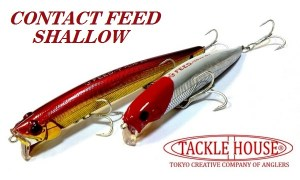Tackle_House_Contact_Feed_Shallow